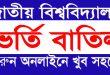 NU অনলাইনে ভর্তি বাতিল করা নিয়ম জাতীয় বিশ্ববিদ্যালয় Admission Cancel 2019