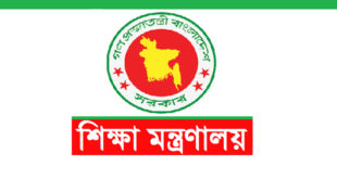 education ministry of Bangladesh